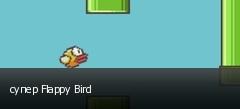 супер Flappy Bird