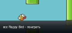 ��� Flappy Bird - ��������