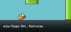 ���� Flappy Bird , flash-����