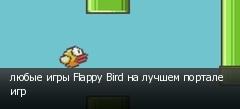 любые игры Flappy Bird на лучшем портале игр