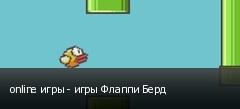 online игры - игры Флаппи Берд