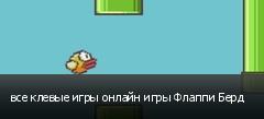 все клевые игры онлайн игры Флаппи Берд