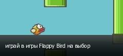 играй в игры Flappy Bird на выбор