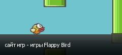 ���� ��� - ���� Flappy Bird