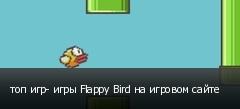 топ игр- игры Flappy Bird на игровом сайте