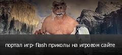портал игр- flash приколы на игровом сайте