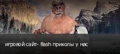 игровой сайт- flash приколы у нас