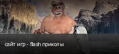 сайт игр - flash приколы