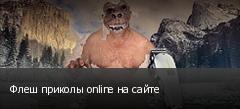 Флеш приколы online на сайте