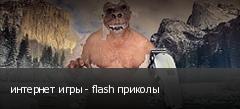 интернет игры - flash приколы