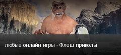 любые онлайн игры - Флеш приколы