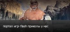 портал игр- flash приколы у нас