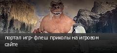 портал игр- флеш приколы на игровом сайте