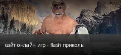 сайт онлайн игр - flash приколы