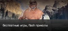 бесплатные игры, flash приколы