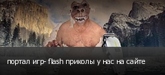портал игр- flash приколы у нас на сайте