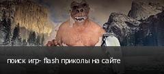 поиск игр- flash приколы на сайте