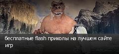 бесплатные flash приколы на лучшем сайте игр