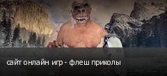 сайт онлайн игр - флеш приколы
