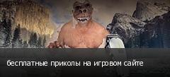 бесплатные приколы на игровом сайте