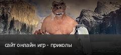 сайт онлайн игр - приколы