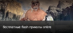бесплатные flash приколы online