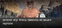 каталог игр- Флеш приколы на нашем портале