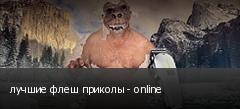 лучшие флеш приколы - online