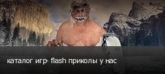 каталог игр- flash приколы у нас