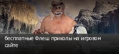 бесплатные Флеш приколы на игровом сайте