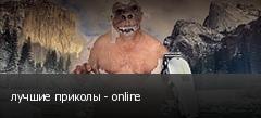 лучшие приколы - online
