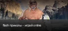flash приколы - играй online