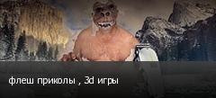 флеш приколы , 3d игры