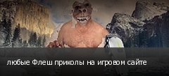 любые Флеш приколы на игровом сайте