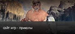 сайт игр - приколы