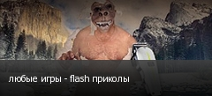 любые игры - flash приколы