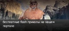 бесплатные flash приколы на нашем портале