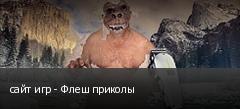 сайт игр - Флеш приколы