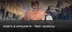 играть в интернете - flash приколы