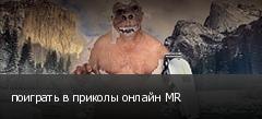 поиграть в приколы онлайн MR