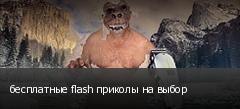 бесплатные flash приколы на выбор