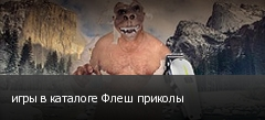 игры в каталоге Флеш приколы