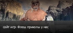 сайт игр- Флеш приколы у нас
