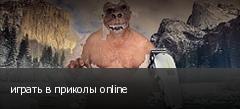 играть в приколы online