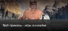 flash приколы - игры в онлайне