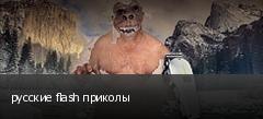 русские flash приколы