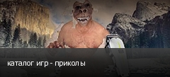 каталог игр - приколы