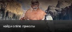 ����� online �������