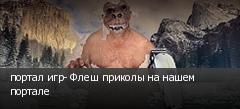 портал игр- Флеш приколы на нашем портале