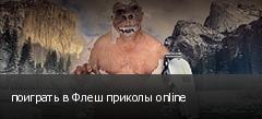поиграть в Флеш приколы online